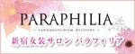 新宿女装サロン パラフィリア